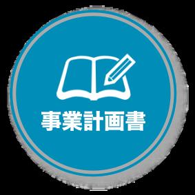ロゴ_事業計画書