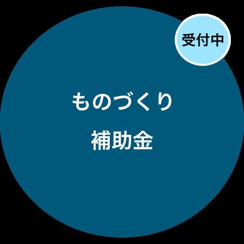 丸円_ものづくり補助金